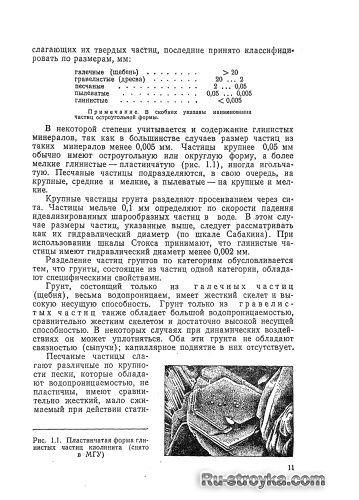 Далматова Б И Механика Грунтов