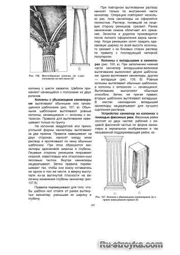 Стоимость ремонта фасада в москве