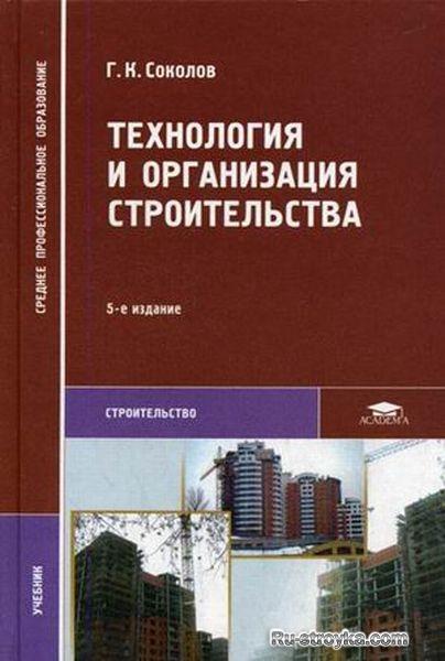 Учебник Организация Производства На Предприятии Общественного Питания