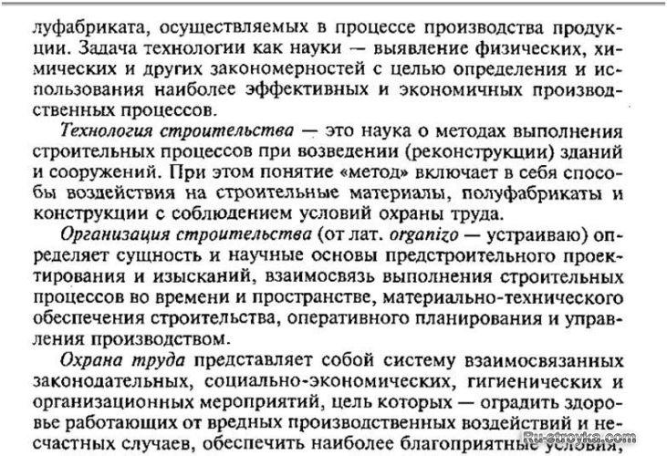 Шагин АЛ Реконструкция зданий и сооружений  Studmedru
