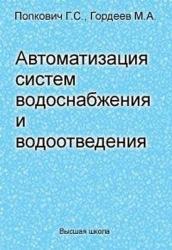 Автоматизация систем водоснабжения и водоотведения. Попкович Г.С., Гордеев М.А.
