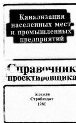 Канализация населенных мест и промышленных предприятий. Самохин В.Н.