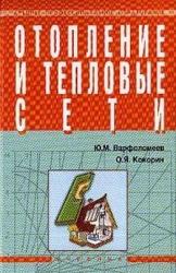Отопление и тепловые сети. Варфоломеев Ю.М., Кокорин О.Я.