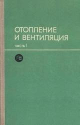 Отопление и вентиляция. 1часть. П.Н.Каменев. 1975