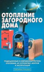 Отопление загородного дома. Л. В. Лещинская, А. А. Малышев