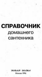 Справочник домашнего сантехника