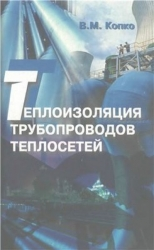 Теплоизоляция трубопроводов теплосетей. Копко В.М. (редакция)