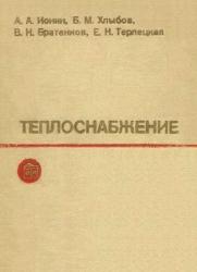 Теплоснабжение. Ионин А.А., Хлыбов Б.М., Братенков В.Н., Терлецкая Е.Н.