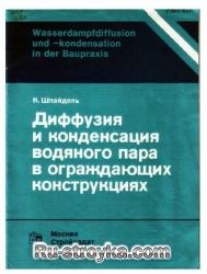 Диффузия и конденсация водяного пара в ограждающих конструкциях. Шпайдель К.