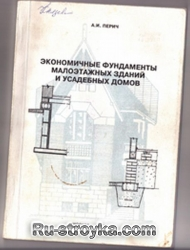 Экономичные фундаменты малоэтажных зданий и усадебных домов. Перич А.И.