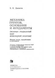 Механика грунтов, основания и фундаменты (включая специальный курс инженерной геологии). Б.И. Далматов