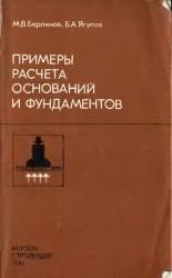 Примеры расчета оснований и фундаментов. М.В.Берлинов, Б.А.Ягупов
