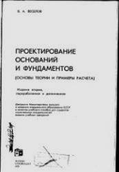 Проектирование оснований и фундаментов (основы теории и примеры расчета). Веселов В.А.