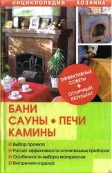 Энциклопедия хозяина. Бани, сауны, печи, камины. Синельников В.