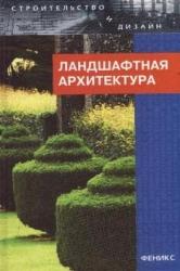 Ландшафтная архитектура. Лазарев А.Г., Лазарева Е.В.