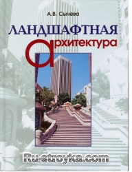 Ландшафтная архитектура. Сычева А.В.