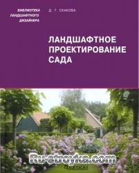 Ландшафтное проектирование сада. Скакова А.Г.