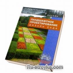 Ландшафтное проектирование: дизайн сада. Павленко Л. Г