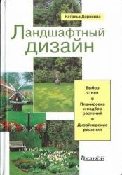 Ландшафтный дизайн. Выбор стиля. Планировка и подбор растений. Дизайнерские решения. Доронина Н.В.
