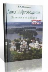 Ландшафтоведение: Эстетика и дизайн. В.А. Николаев