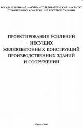 Усиление несущих железобетонных конструкций производственных зданий и просадочных оснований. Голышев А.Б., Ткаченко И.Н.