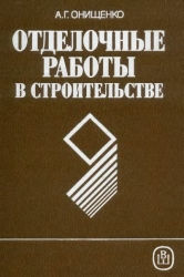 Отделочные работы в строительстве. Онищенко А.Г.