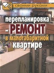 Перепланировка и ремонт в малогабаритной квартире. Соколов И.И.