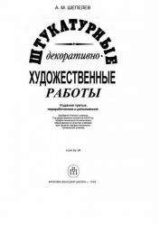 Штукатурные декоративно-художественные работы: Учебник для СПТУ. Шепелев А.М.