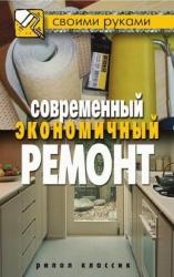 Современный экономичный ремонт. Жмакин М.С.