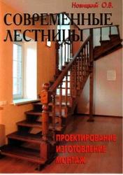 Современные лестницы. Проектирование, изготовление, монтаж. О. В. Новицкий