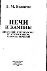 Печи и камины. Описание, руководство по сооружению, рабочие чертежи. В. М. Колеватов