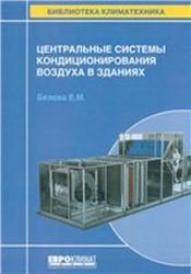 Центральные системы кондиционирования воздуха в зданиях. Белова Е.М.