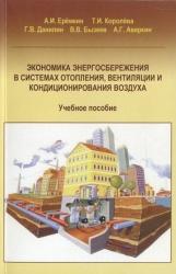 Экономика энергосбережения в системах отопления вентиляции и кондиционирования. А.И. Еремкин, Т.И. Королева, Г. В. Данилин, В.В. Бызев, А.Г. Аверкин