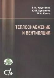 Теплоснабжение и вентиляция. Хрусталев Б.М., Кувшинов Ю.Я., Копко В.М.