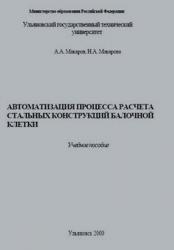 Автоматизация процесса расчета стальных конструкций балочной клетки. Макаров А.А., Макарова Н.А.