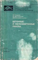 Бетонные и железобетонные работы. Совалов И. Г.