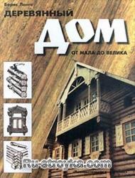 Деревянный дом от мала до велика. Борис Ланге