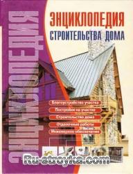 Энциклопедия строительства дома. В. И. Рыженко