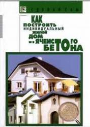 Как построить индивидуальный жилой дом из ячеистого бетона. Н.П.Сажнев, Л.В.Соколовский, И.С.Журавлев, П.П.Ткачик