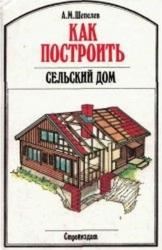 Как построить сельский дом (5-е издание). Шепелев А. М.