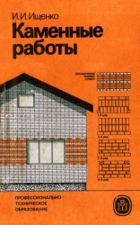 Каменные работы: Учебник для СПТУ. Ищенко И.И.