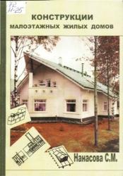 Конструкции малоэтажных жилых домов. Нанасова С.М.