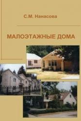 Малоэтажные дома. Нанасова С. М.