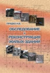 Обследование и реконструкция жилых зданий. Прядко Н. В.