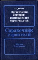 Организация жилищно-гражданского строительства. Л.Г. Дикман