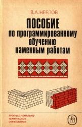Пособие по программированному обучению каменным работам. Неелов В.А.