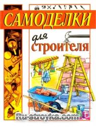 Самоделки для строителя. С. А. Глушков