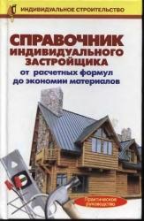 Справочник индивидуального застройщика. В. И. Рыженко