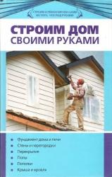 Строим дом своими руками.