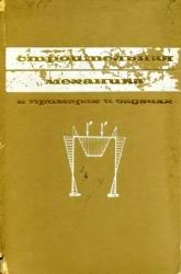 Строительная механика в примерах и задачах. Киселев В.А., Афанасьев А.М., Ермоленко В.А. и др.